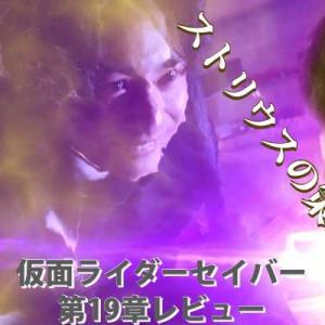 『仮面ライダーセイバー』第19章レビュー・王様メギドと響かぬ剣