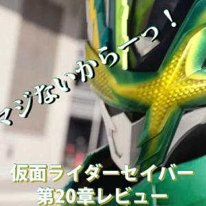 『仮面ライダーセイバー』第20章レビュー・ライダーにもBLの波?