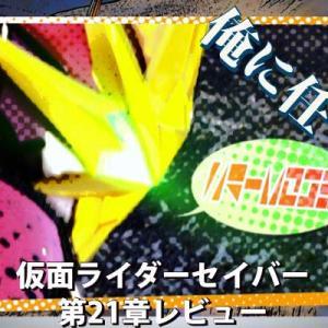 『仮面ライダーセイバー』第21章レビュー・エックスソードマン登場