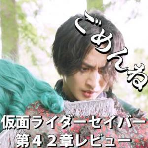 『仮面ライダーセイバー』第42章レビュー・消える◯◯