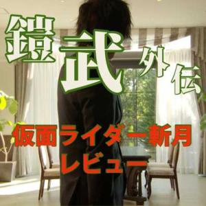 鎧武外伝『仮面ライダー斬月』レビュー