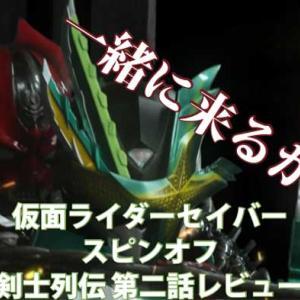 『剣士列伝・仮面ライダー剣斬』レビュー・強さの果て