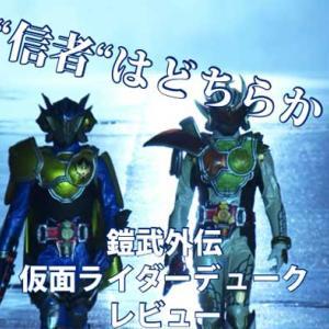 鎧武外伝『仮面ライダーデューク』3つの見どころ