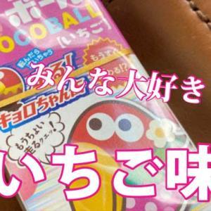 森永チョコボール「いちご」・甘くておいしい◯◯◯の味