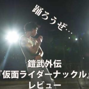 鎧武外伝『仮面ライダーナックル』レビュー・チームバロンを巡る物語