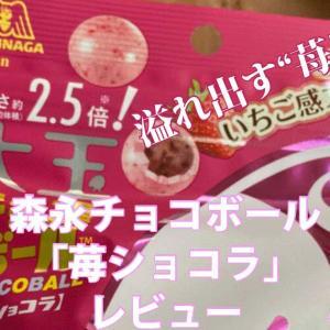 森永チョコボール「苺ショコラ」・苺らしさも食べ応えも段違い