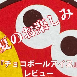 『チョコボールアイス』レビュー・これは豪華版◯◯!