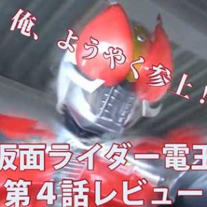 『仮面ライダー電王』第4話レビュー・壊れた絆はより強く