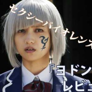 キラメイジャー・スピンオフ『ヨドンナ2』感想【ネタバレ】