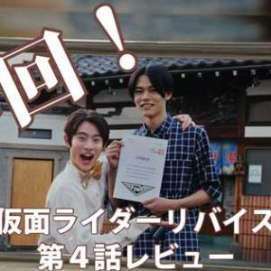 『仮面ライダーリバイス』第4話・押し付けと甘え【ネタバレ】