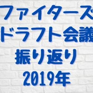 ファイターズのドラフトを振り返る【2019年編】