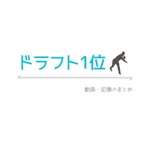 【ファイターズ1位指名】達孝太選手の会見動画やインタビュー記事まとめ