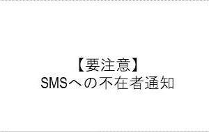 【要注意】SMSへの不在者通知