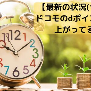 【最新の状況】ドコモのdポイント投資(11月)上がってる?