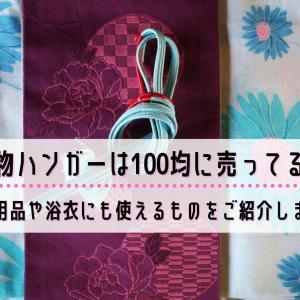 着物ハンガーは100均に売ってる?代用品や浴衣にも使えるものをご紹介します