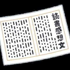 読書感想文:「中学歴史 令和元年度文部科学省検定不合格教科書」 著:竹田恒泰