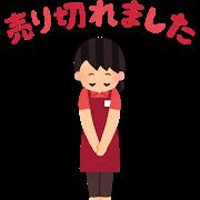 【DQグッズ】悲報!ふくびき所スペシャル