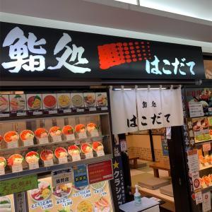 函館旅行 パート3