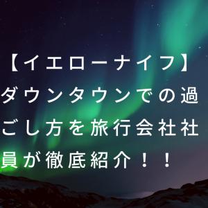 【イエローナイフ】ダウンタウンでの過ごし方を旅行会社社員が徹底紹介!!