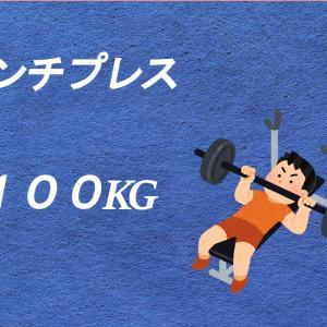 ベンチプレス100kg