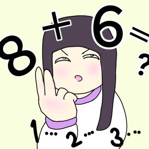 【小学1年生のお悩み解消!】なんで指を使って計算するの?