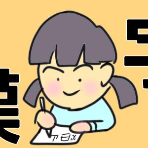 【小1こくご】漢字検定10級を受ける!