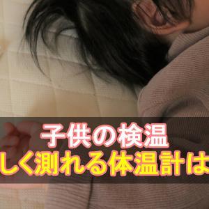 保育園を休ませる判断基準【鼻水が大量に出てるけど休ませる?】 より 毎朝、子供の検温をする。【正しく測れるのはどの体温計だ?】 へのコメント