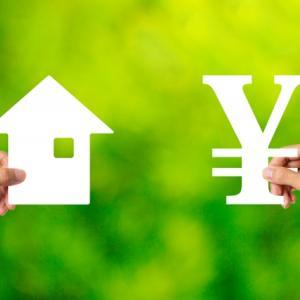 セキスイハイムの住宅ローンを考える人が読むブログ(銀行・審査・金利・控除等まとめ)