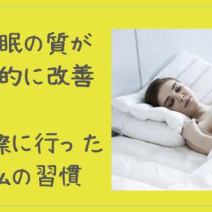 睡眠の質が劇的に改善!!実際に行っている習慣をご紹介。