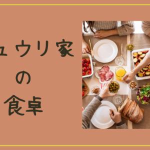キュウリ家の食卓