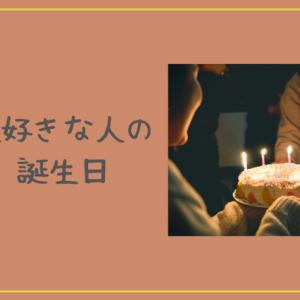 大好きな人の誕生日