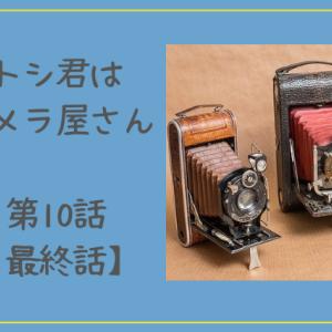 『トシ君はカメラ屋さん』第10話【最終話】