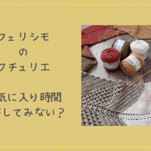 フェリシモの『クチュリエ』で手作り雑貨とお家レッスンのすすめ☆新しい趣味の扉を開こう!!コロナ禍での過ごし方を探して…♪