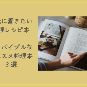 オススメの料理レシピ本3選と奥薗壽子レシピ本で腸活のすすめ