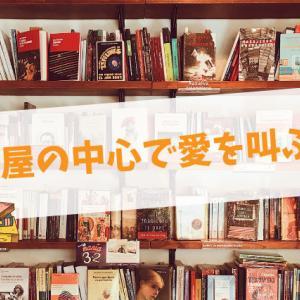 電子書籍とネットショッピング増加で書店がピンチ?紙の本と電子書籍の共存は出来るのか?