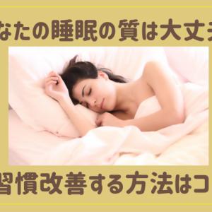 睡眠の質を向上させるコツはコレだ!私が睡眠障害を改善した朝・昼・夜の習慣
