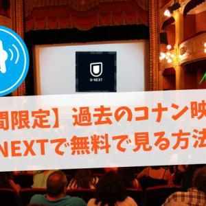 2021年U-NEXTでコナン映画、期間限定配信はいつまで?他VODと比較や1カ月無料の方法