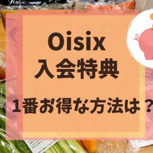 Oisixの入会キャンペーン利用で損する?お試し後に入会特典で得する方法と注意点3つとは。