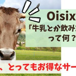 Oisix牛乳とか飲み放題だけ注文可能?送料に注意!損しない為のポイント3点