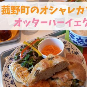 菰野カフェ『オッターハーイェク』モーニング・ランチは美味しい?雰囲気やオススメのメニューは?