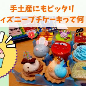 コージーコーナーのディズニープチケーキ、実際の感想は?予約方法や味、こどもの反応をレポート