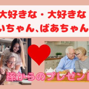 祖父母孝行できることって何?敬老の日でなくても孫が出来ること3選