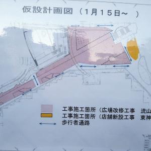 流山おおたかの森駅南口に東神開発の新たな店舗