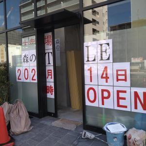 【流山おおたかの森西】2月14日、飲食店「森のビートル(BEETLE)」がオープン!