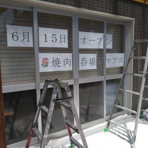 【流山おおたかの森西】6月15日焼肉呑場マツコとモンキーバーがオープン