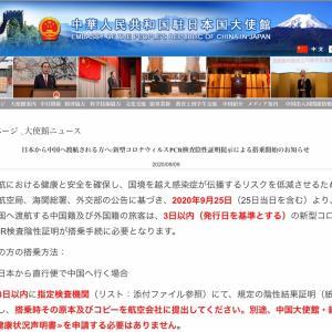 9/25より開始!日本→中国の渡航、PCR検査陰性証明が必要
