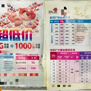中国のsimカードを契約