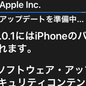 iOS updateとWatchOS update情報ヾ(`・ω´・)ゞ