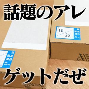 iPhone 12 pro ゲットだぜ!