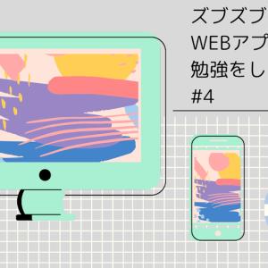 ずぶしろWEB開発#4.HTML & CSSの勉強(Progate2周目)